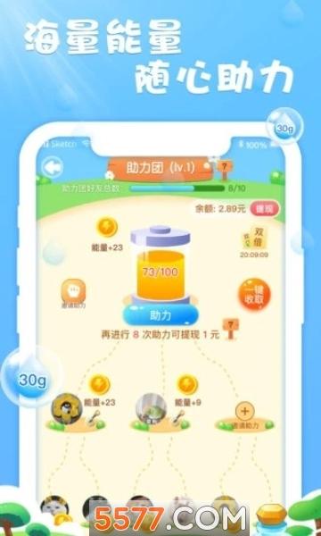 幸福果园软件截图1