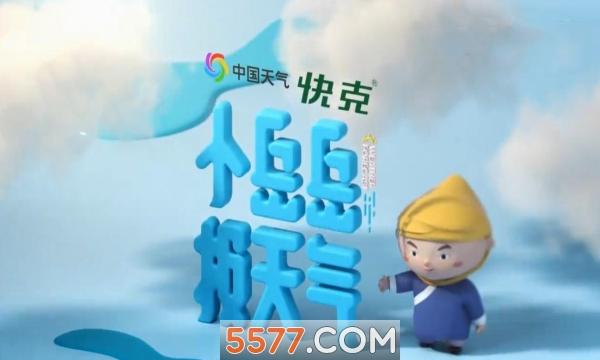 小岳岳报天气app截图0