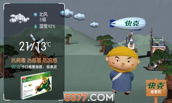 小岳岳报天气app截图2