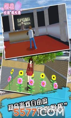樱花校园模拟器更新庄园版截图0