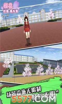 樱花校园模拟器更新庄园版截图1