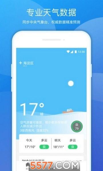 豆豆天气app截图1
