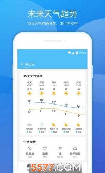 豆豆天气app截图2