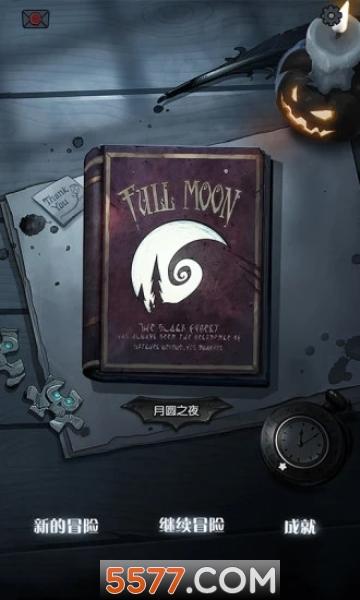 月圆之夜最新版免内购8种职业版截图3