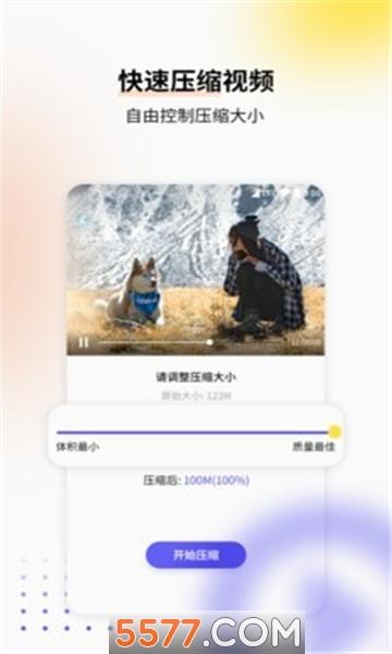 视频格式转换工具手机版截图0