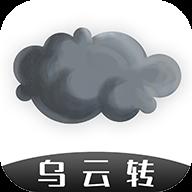 乌云赚转发文章赚钱软件v1.0.0官方版