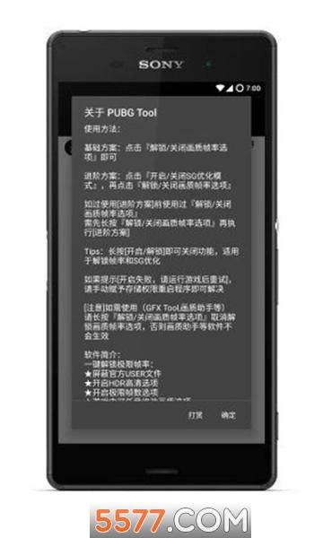 pubg极限画质修改器最新版截图3