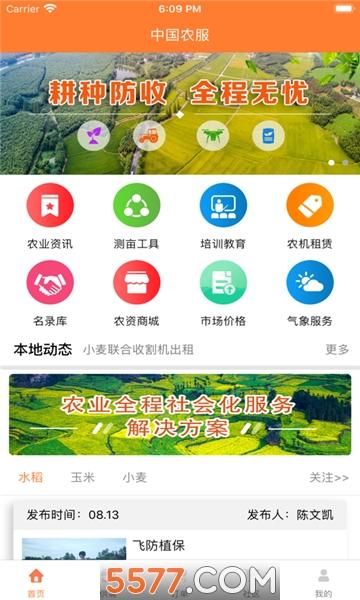 中国农服官方版截图1