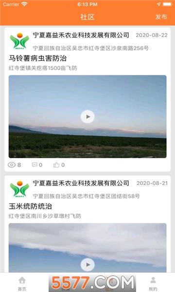 中国农服平台截图2