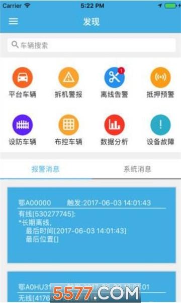 畅行通收费站app截图1