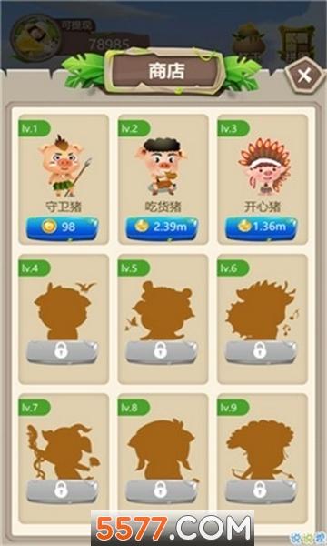 动物世界抢动物赚钱平台手机安卓版截图2