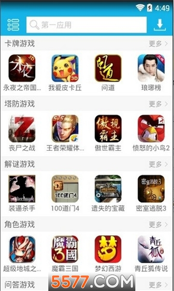 第二应用商店app截图1