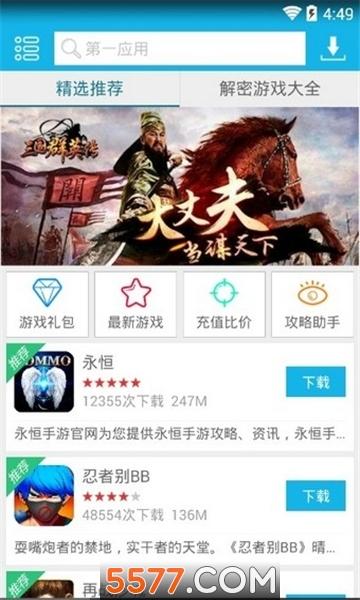 第二应用商店app截图2