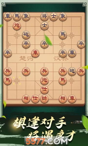 途游中国象棋赢红包版截图0