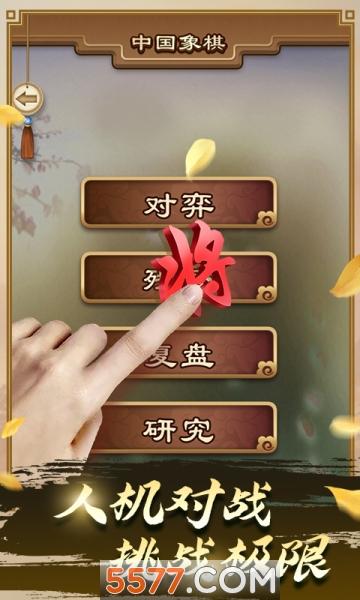 途游中国象棋赢红包版截图2