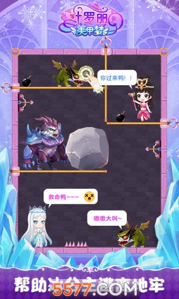 叶罗丽美甲梦2.6.4版截图1