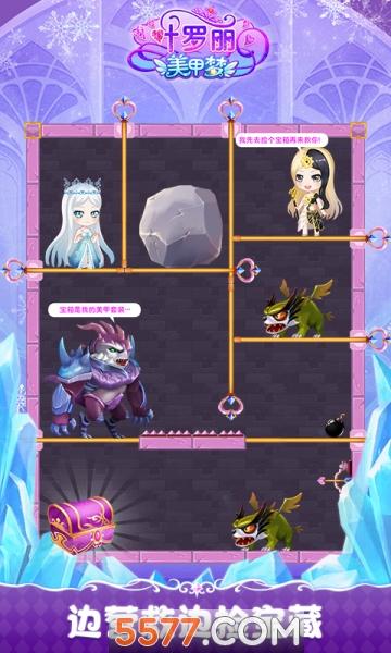 叶罗丽美甲梦2.6.4版截图2