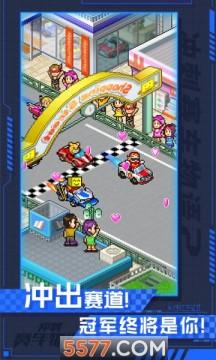 冲刺赛车物语2免更新无敌版