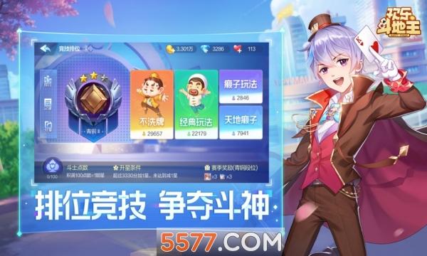 《欢乐斗地主郭麒麟代言版中山app开发》