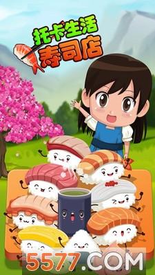 托卡生活寿司店免费版(解锁完整)app开发需要什么