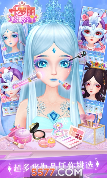 叶罗丽彩妆公主圣诞版app开发技术