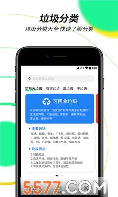 身边垃圾分类软件开发一套app