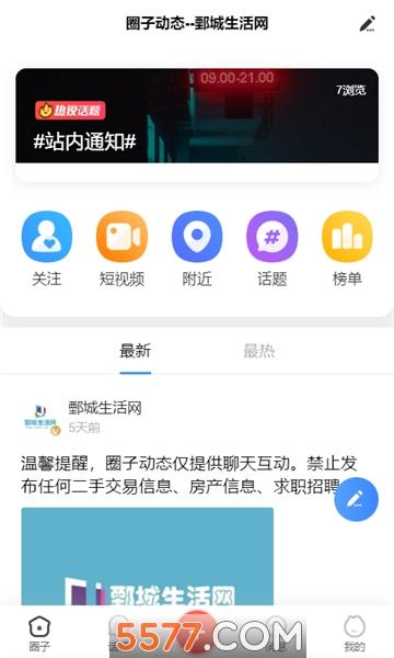 《鄄城生活网官方版安卓开发app》