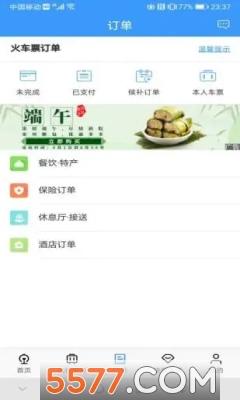 铁路12306适老版app(订老年票)