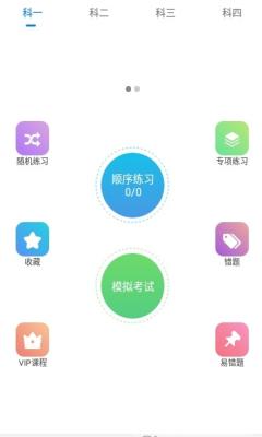驾校猫最新版app开发应用