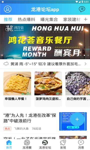 龙港论坛官方版手机开发app公司