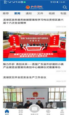 《汕头龙湖官方版app 软件开发》