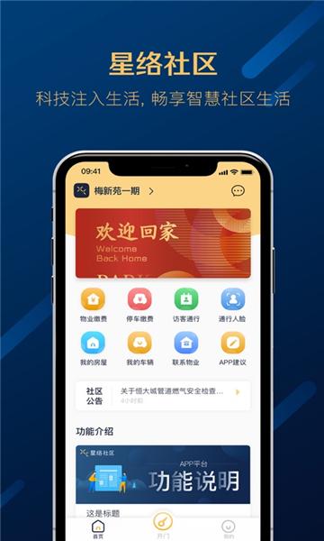 星络社区服务平台电商app开发多少钱