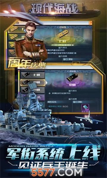 现代海战礼包领取2021版