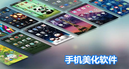 手机美化软件