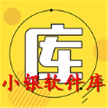 小银软件库免费版v1.0.0最新版