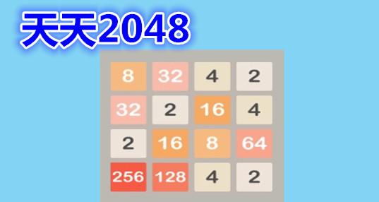 天天2048