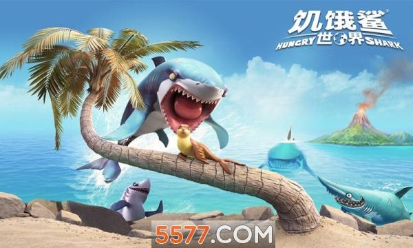 饥饿鲨世界4.1.0无限珍珠免内购版app应用开发公司
