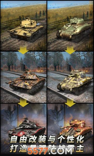 坦克���h手�C版截�D2