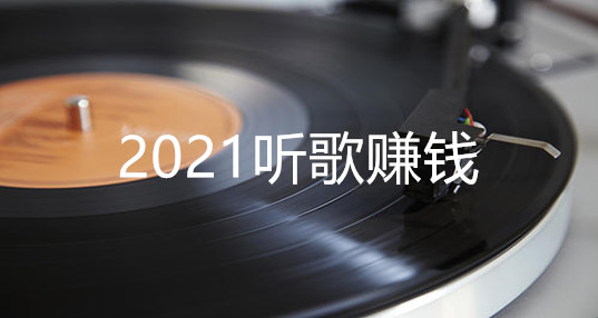 2021�歌��X