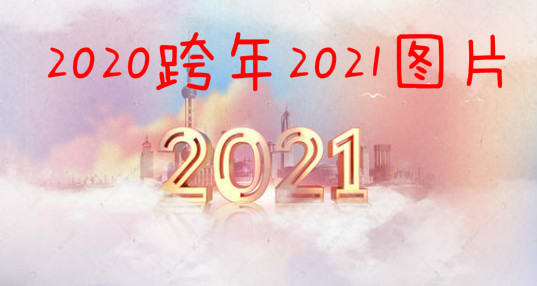 2020跨年2021�D片_2020跨年潮�D