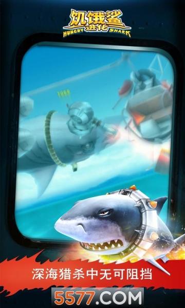 《饥饿鲨进化2021春节内购破解版开发一款app需要什么》