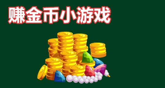 赚金币小游戏