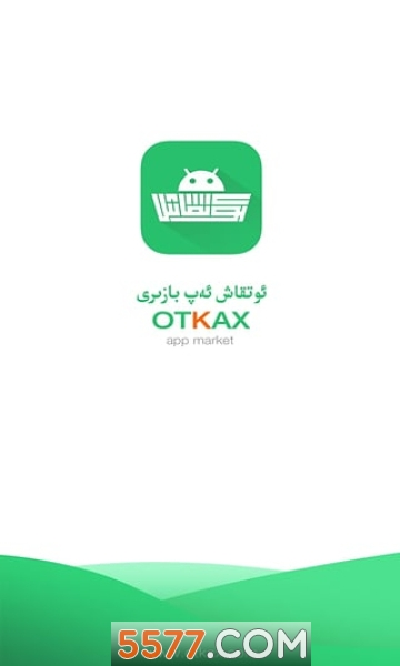 Otkax 2020下载安装app开发网络公司