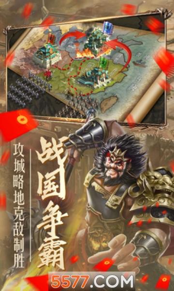 炫斗三国红包版截图2