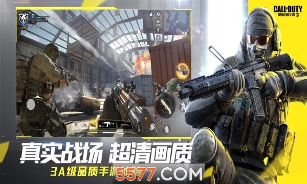 使命召唤中国版手游截图4