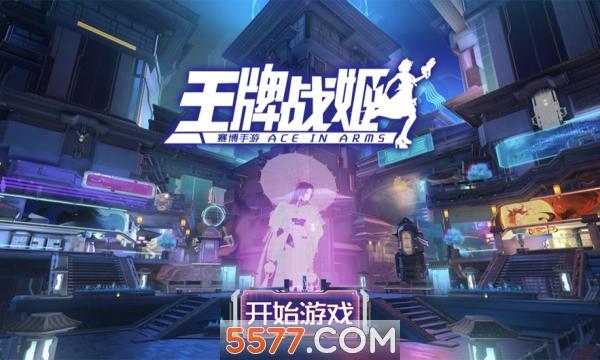 王牌战姬勇气之旅官方版截图1