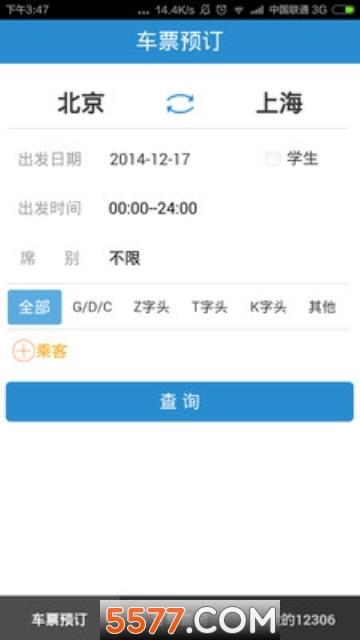 铁路12306适老版app(订老年票)截图2