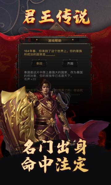 烈焰皇城热血王者游戏截图1
