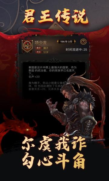 烈焰皇城热血王者游戏截图2