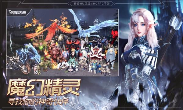 奇迹最强者3周年庆典新版截图2